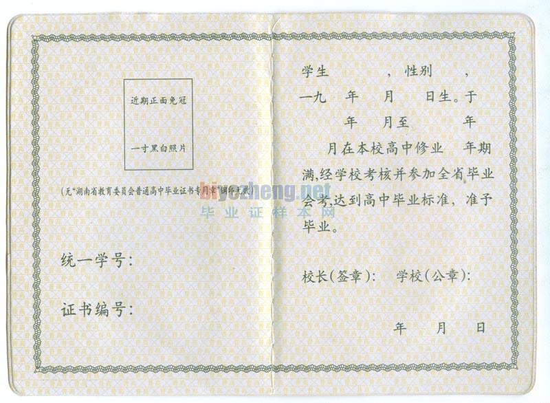 ps图片帮忙做下07年湖南省的毕业证高手衣服是这样女生样式高中生的图片