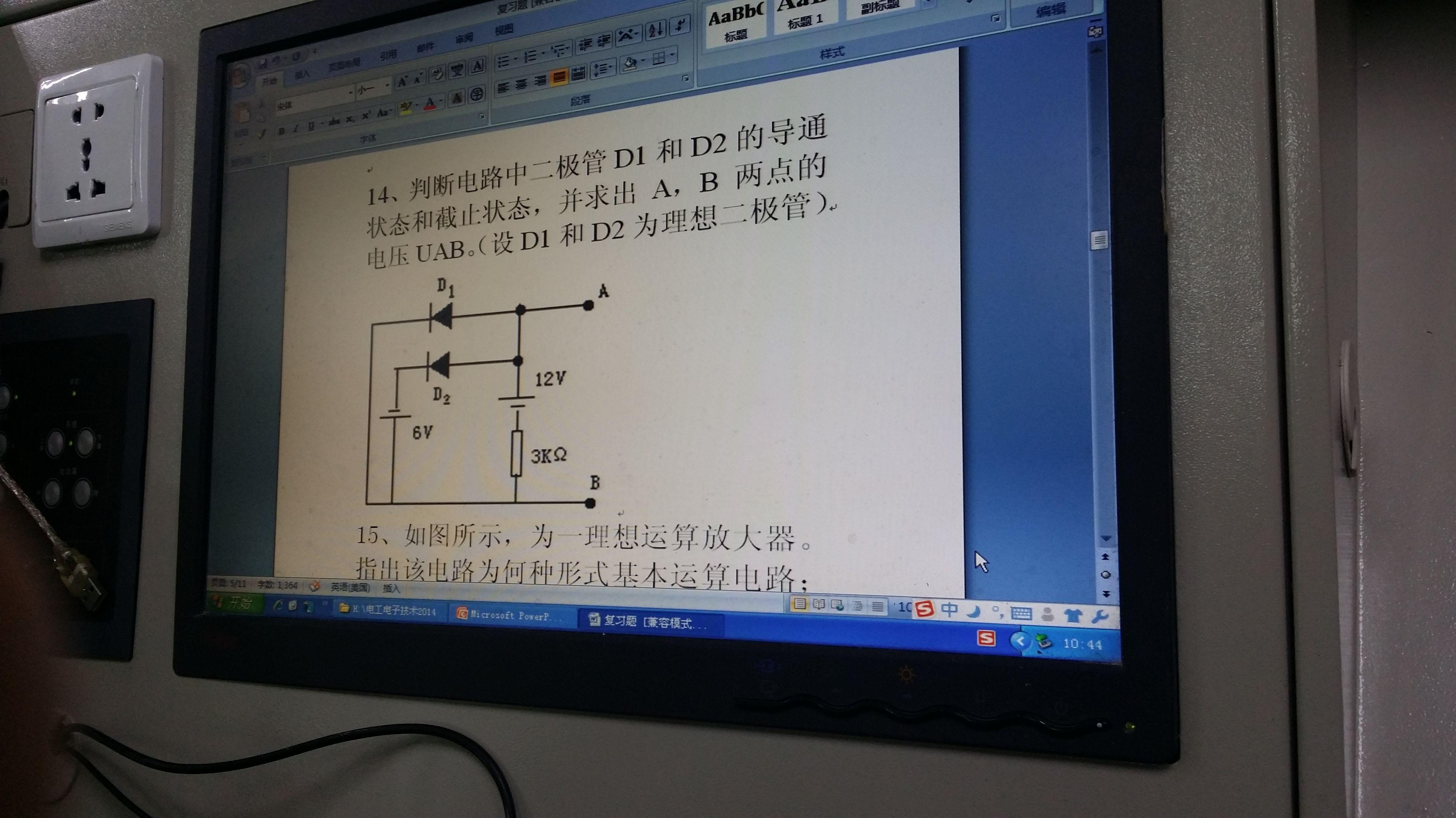 电工电子问题