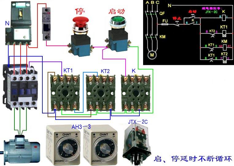两个时间继电器和一个交流接触器组成控制电路怎样接求实物图