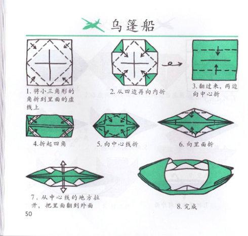 简单折纸船步骤图解,可以教小孩学折纸船的基本纸船折法.