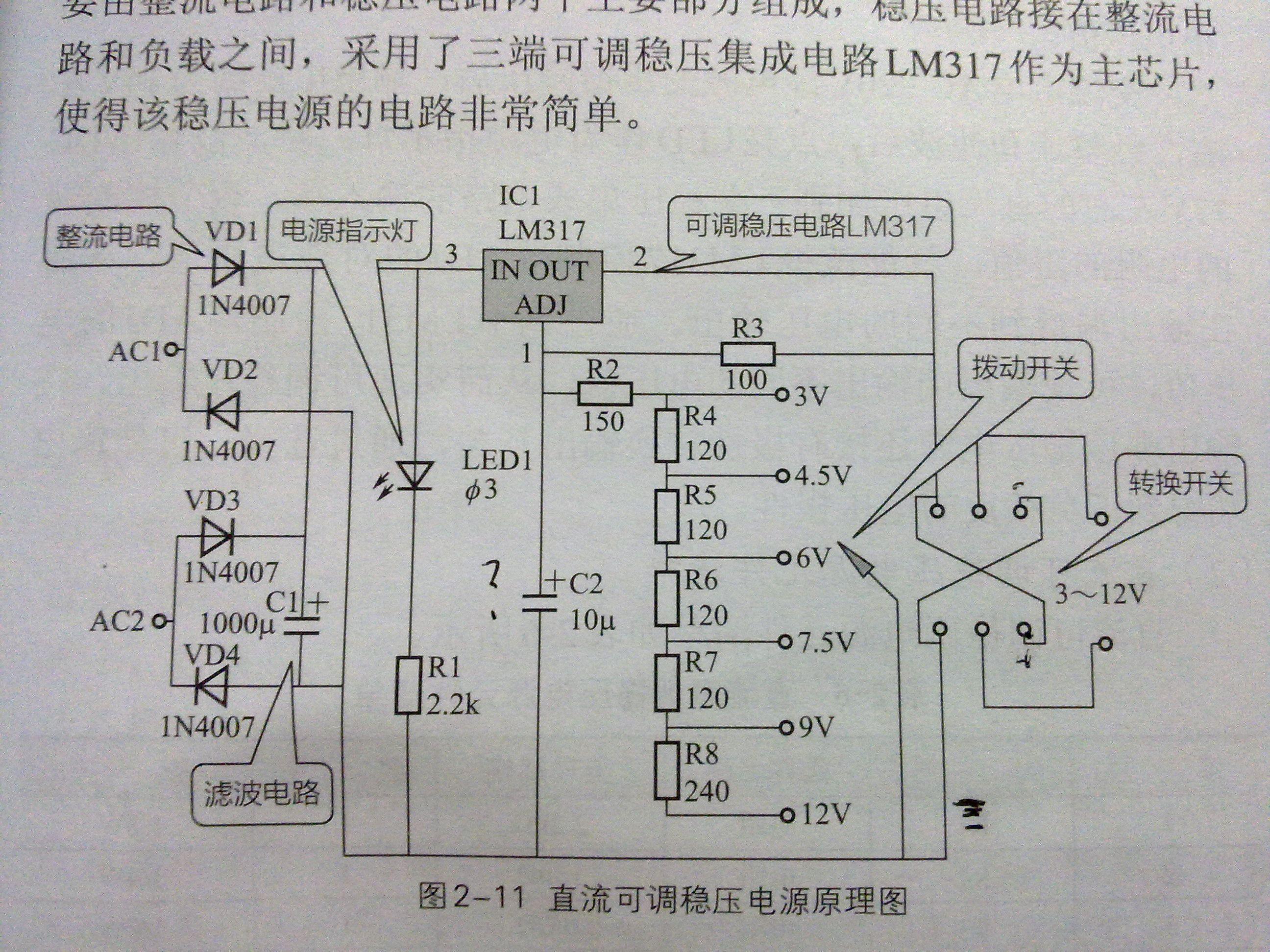 可调稳压电路lm317的输出电压是怎么计算的,求公式,求例子