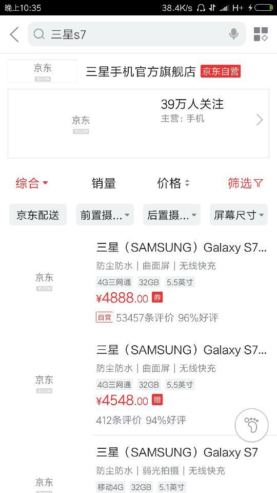 为什么京东和淘宝同一款手机价格相差好远,京