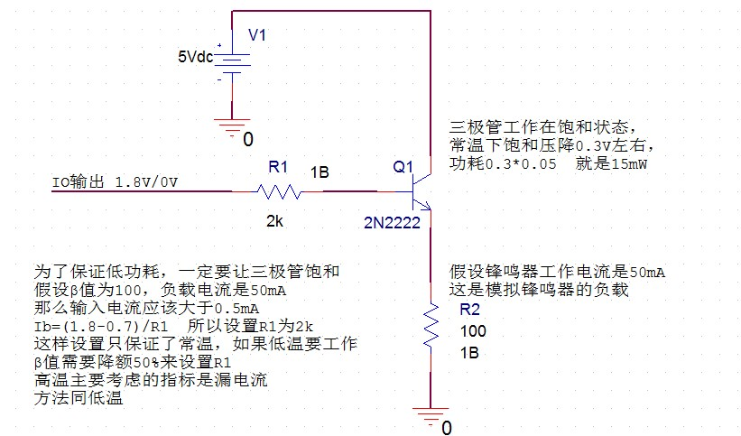 求 用三极管1.8v 控制 5v开关电路(注意功耗)