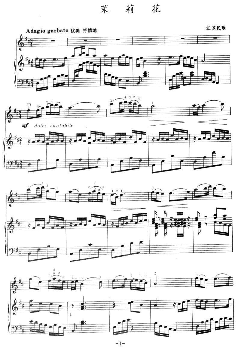 茉莉花的五线谱(小提琴)图片