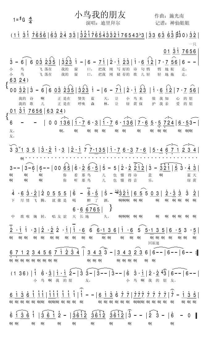 《小鸟,我的朋友》五线谱伴奏谱子