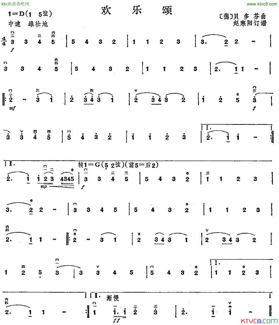 展开全部 这是欢乐颂的简谱乐谱,                    乐谱请进http
