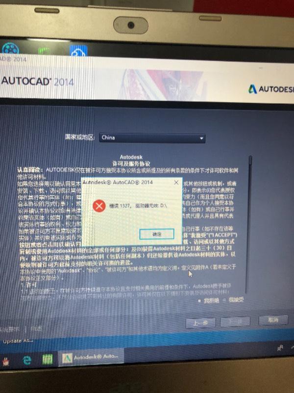 CAD2014版上色时显示错误1327v错误给pscad教程安装图片