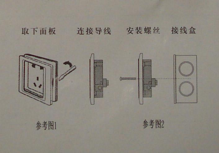 西蒙开关墙面插座开关接线方法