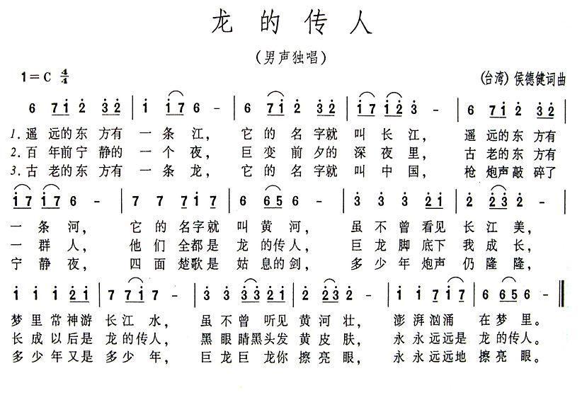 陶笛十二孔曲龙的传人