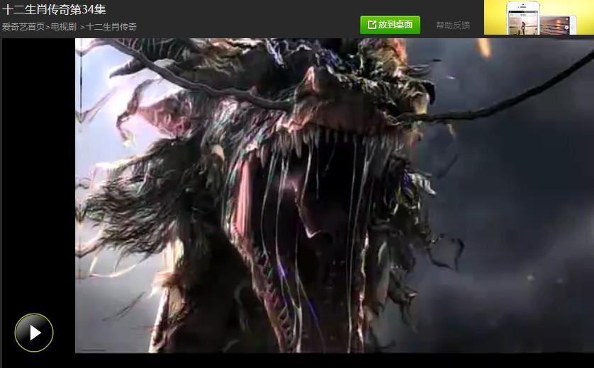 中国电视剧《十二生肖传奇》图片
