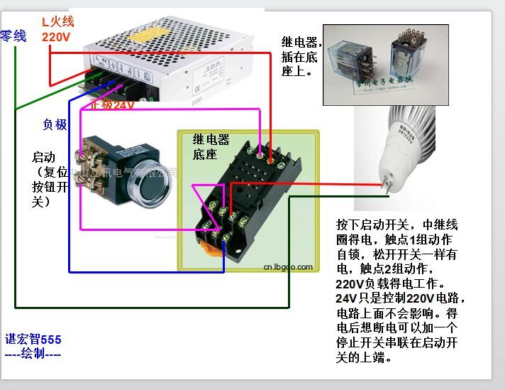 继电器和接触器的基本原理及接线图