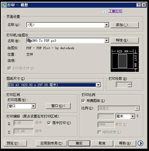 CAD预览PDF打印的比例看全图(按1:1时候proe图纸飞机图片