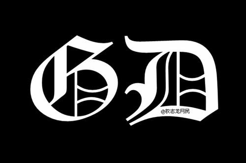 丽固gd�il�.��/d_求权志龙gd/g-dragon 的姓名logo