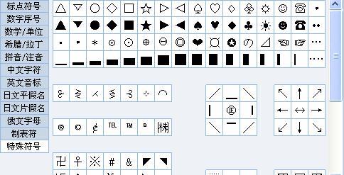 qq特殊符号大全7