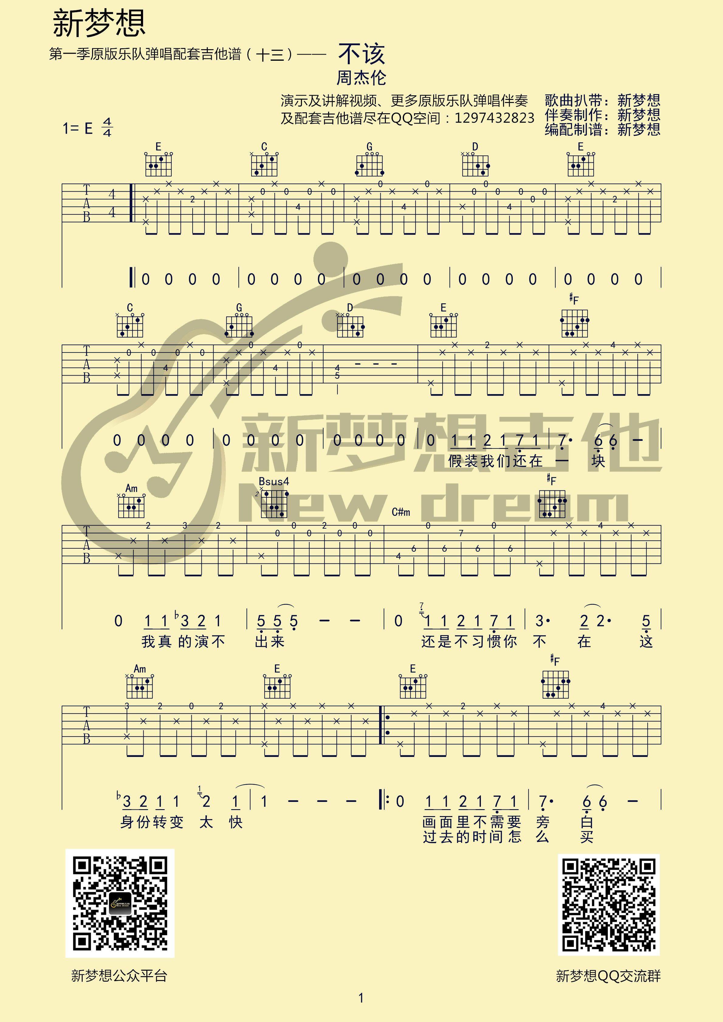 求周杰伦新歌不该吉他谱,接近原版的图片