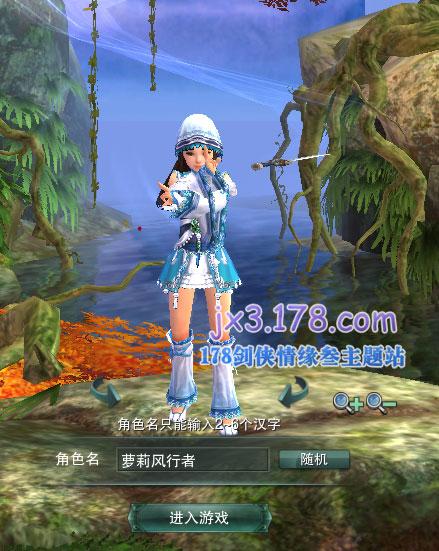 金山开发运营的3d武侠角色扮演网游《剑侠情缘网络版3》中的游戏角色.