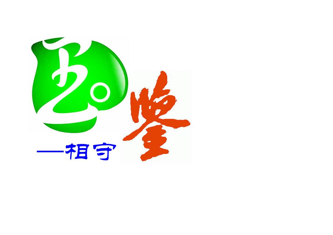 免费艺术字logo设计最近刚开了个网店玉鉴-相守想设计成艺术字做店2_html一个太极图绘制图片