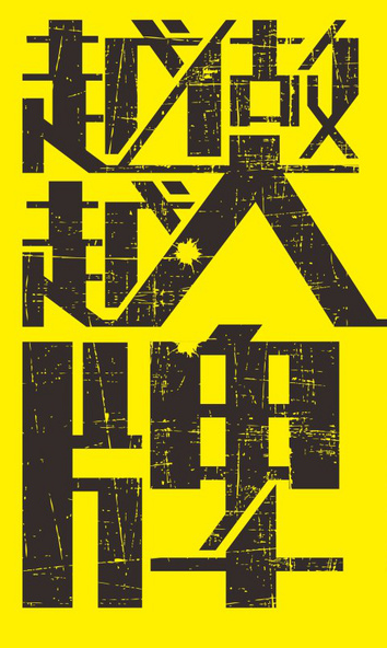 ps设计图片带字体