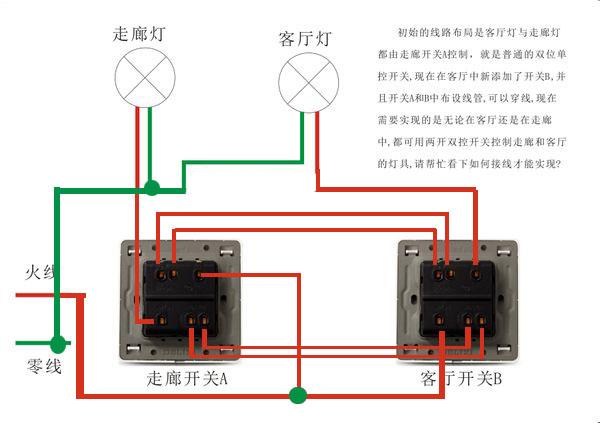 如何使用两位双控开关达到图中的灯具控制要求?(附图)