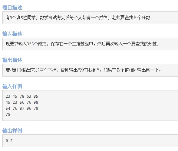 求问一道c语言编程题,在二维数组中进行查找输