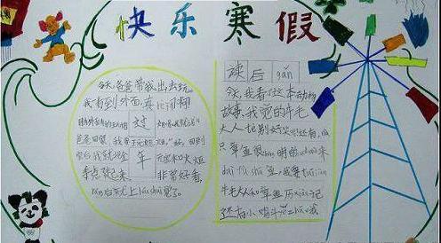 三年级画快乐寒假关于字手手抄报大图片