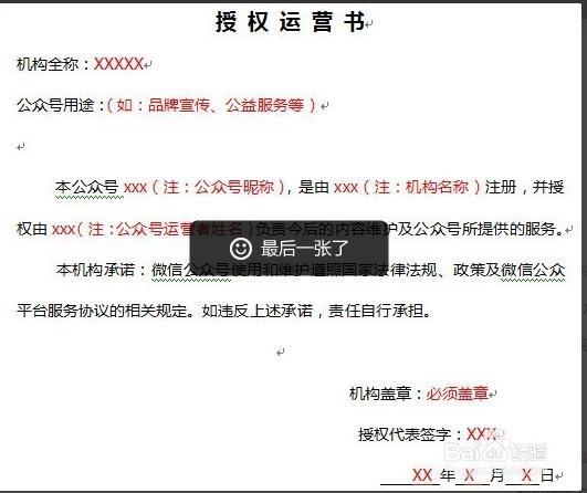 微信公众平台授权运营书怎么填