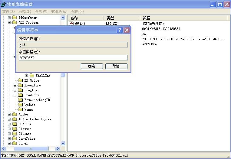 acdsee pro 5英文版许可证代码: cc911m-l3z2yj-5twlgr-fq7wmg-5tg4