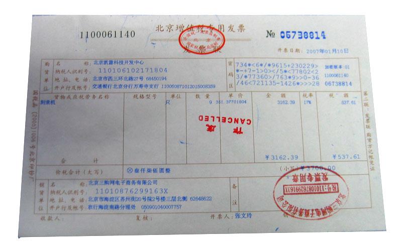 增值税专用发票样本