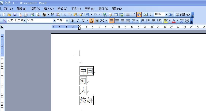 wps word如何添加字符边框