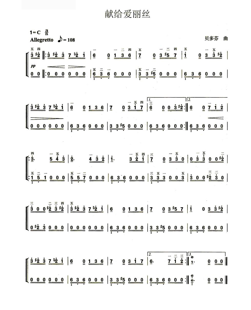 以下是《致爱丽丝》钢琴曲双手数字简谱谱图片