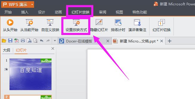 如何使PPT自动循环播放? 循环播放: 1.点击工具栏上的幻灯片放映 2.在下拉菜单中选择设置放映方式 3.在设置放映方式的对话框中有放映选项,选择循环放映,按Esc键终止。再按确定就设好了。 设置完成后再试试。 配音乐: 1.点击工具栏上的插入。 2.在下拉菜单中选择影片和声音,选择文件中的声音。选择你要插入的音乐(mid,mp3,wav等多种格式的都可以),这时候出现一个对话框选择自动,然后会出现一个小喇叭图标。 3.