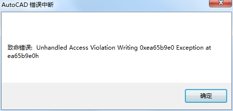 CAD2014搞定错误unhandledaccessviolation致命2007cad致命错误图片