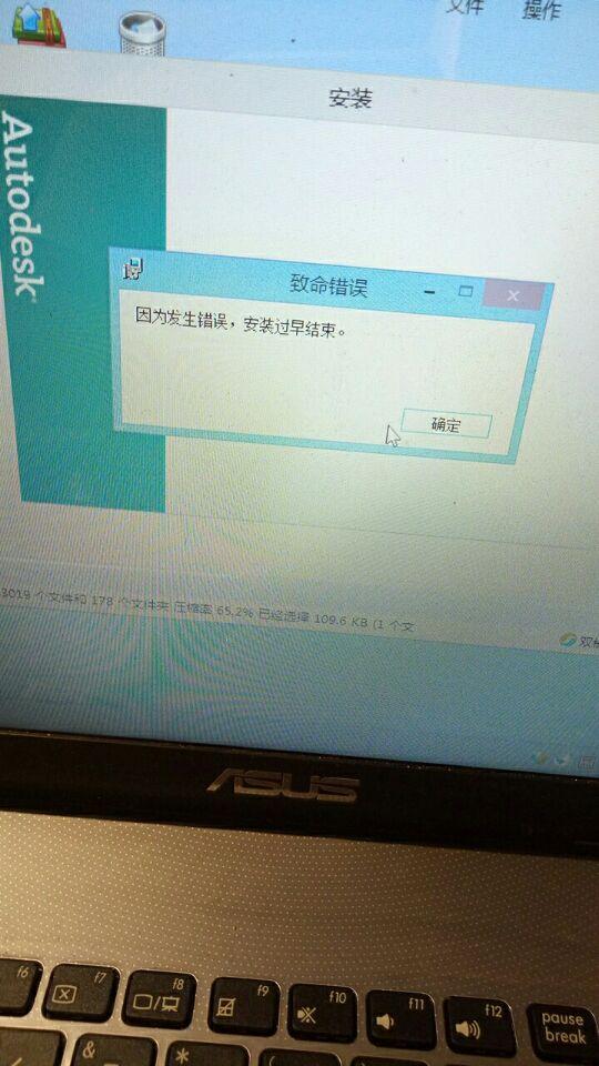 CAD系统下载安装结束错误,致命过早出现,32位cad软件安装位64图片