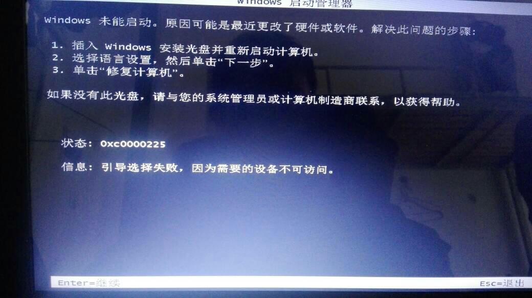 华硕笔记本电脑重装系统出现了oxc0000225问题,求大神
