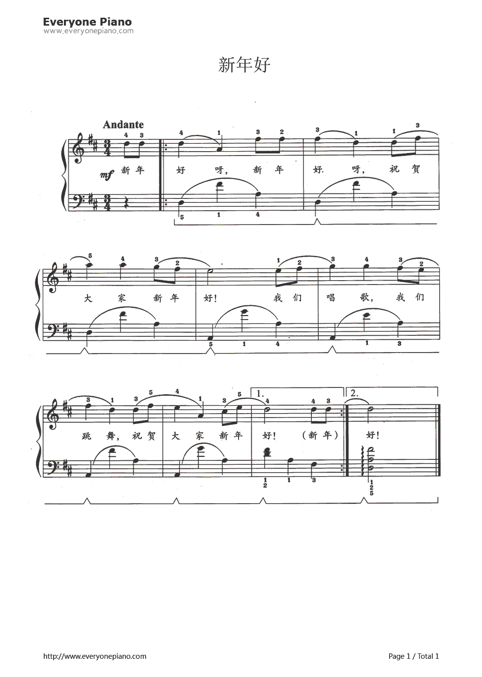 儿童歌曲《新年好》简谱(五线谱)