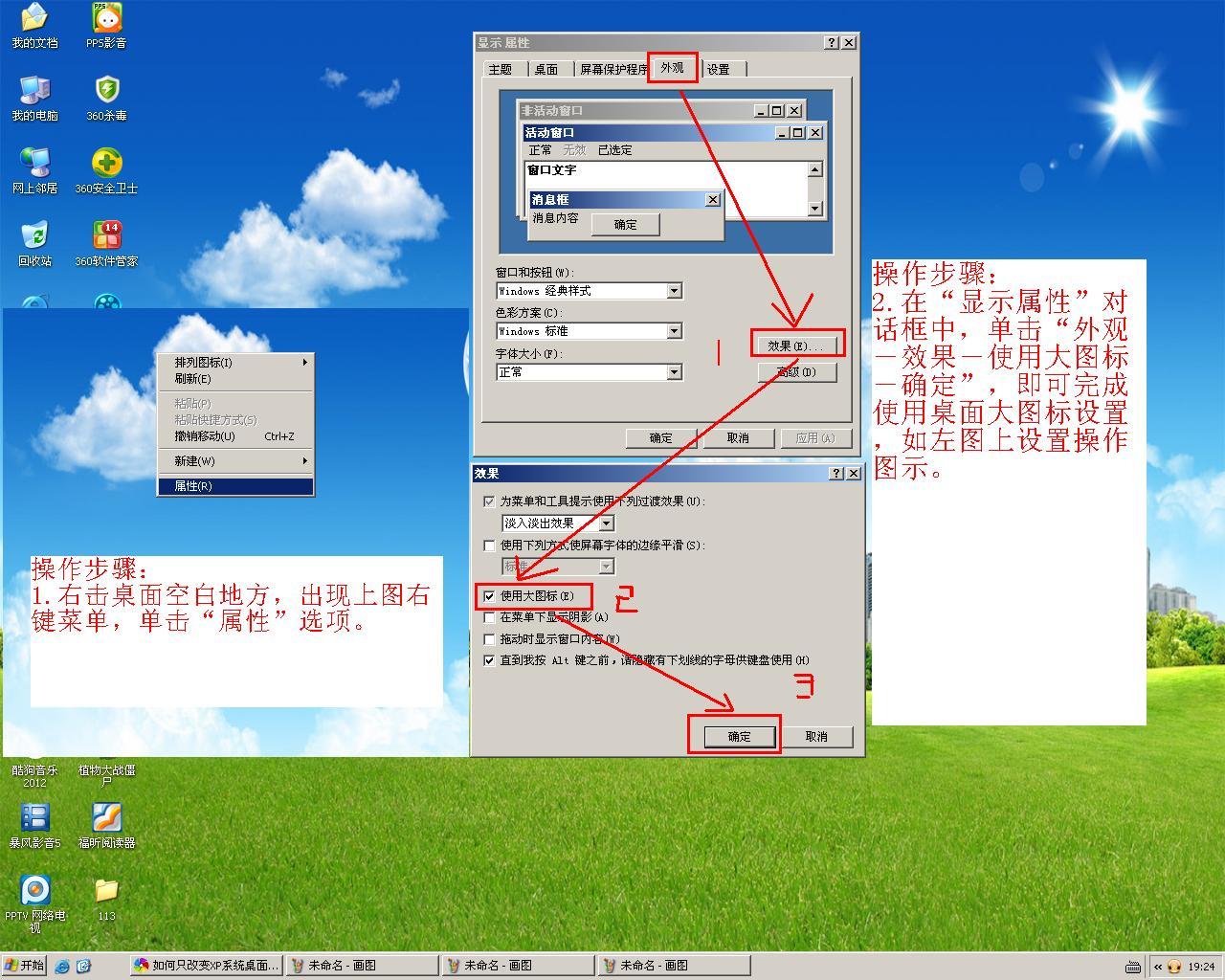 如何只改变xp系统桌面图标的大小?