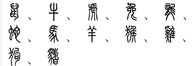 十二生肖用小篆怎么写图片