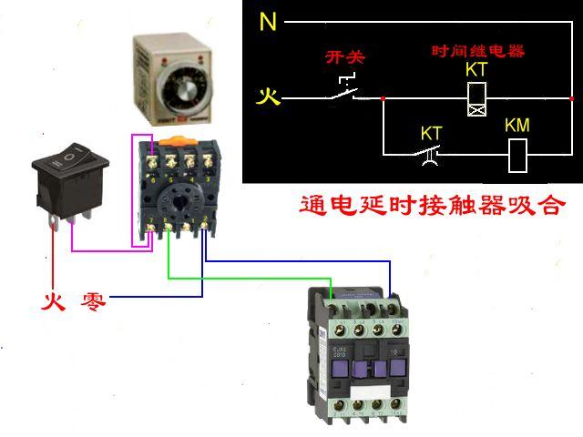 时间继电器,怎么接到交流接触器上可以起作用?在线等!