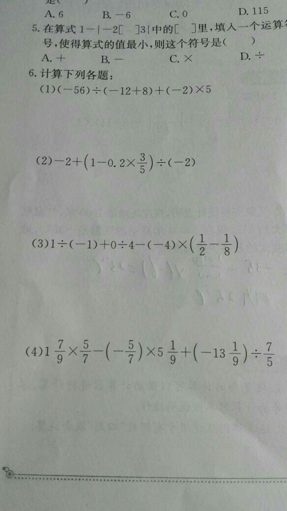 有理数的班长,除法数学,计算题请写初中初中副过程当图片