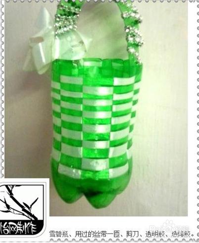 废品利用的手工小制作: 雪碧和可乐是夏天消暑的必备饮料,当喝完饮料