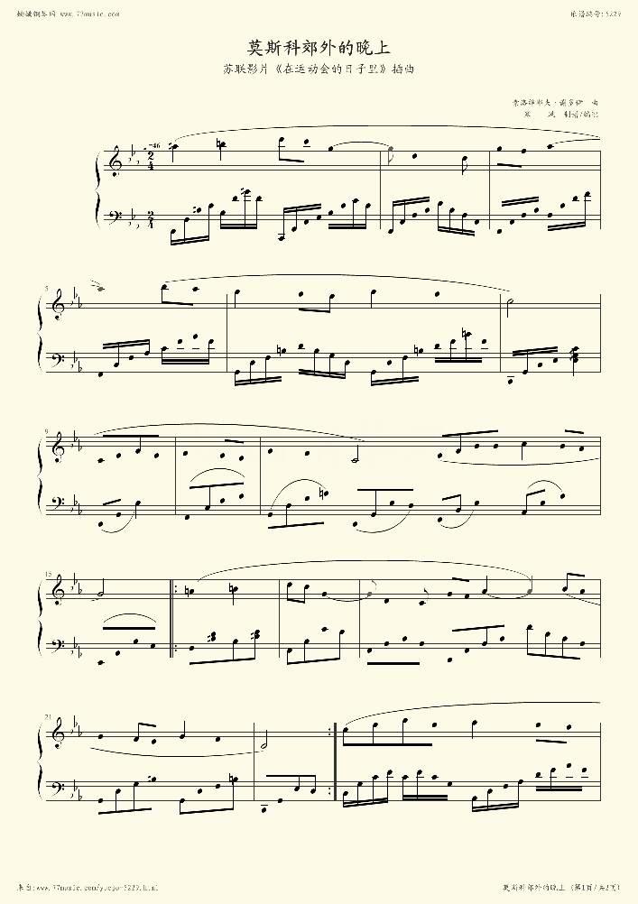 求《莫斯科郊外的晚上》和《喀秋莎》的简谱(或者五线谱也可以),一定