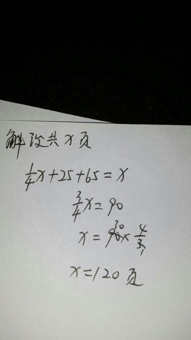 用方程和除法算式图片