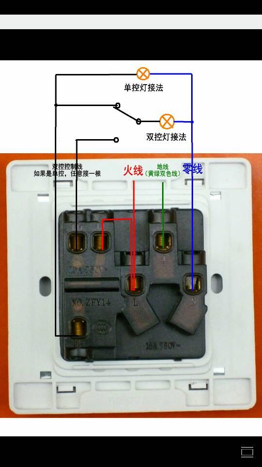 求单开五孔插座接线图 附图如下