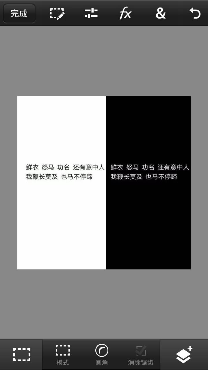 求教怎样做这种一半黑底白字一半白底黑字的图片?图片
