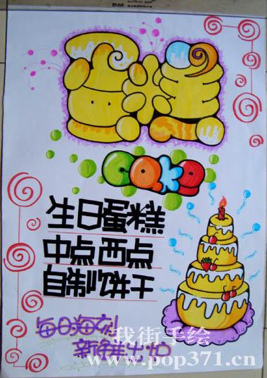 生日pop手写海报手绘