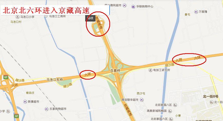 从北京东六环怎么上京藏高速