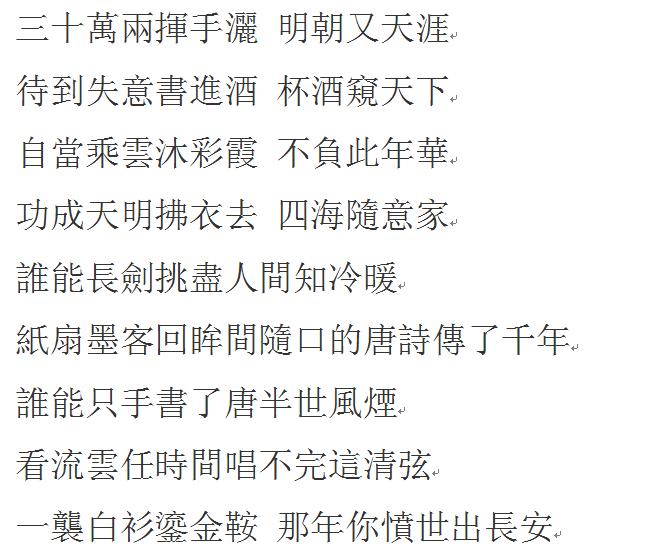 长安李白歌词繁体字