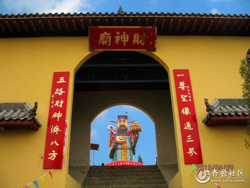 展开全部 财神庙里大门两边的对联一般是写着 上联:一尊圣像通三界