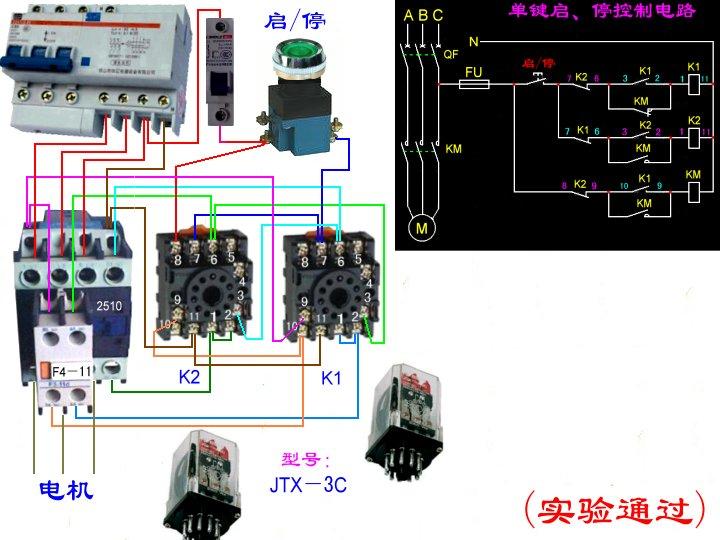 星三角降压启动用两个接触器和一个时间继电器控制