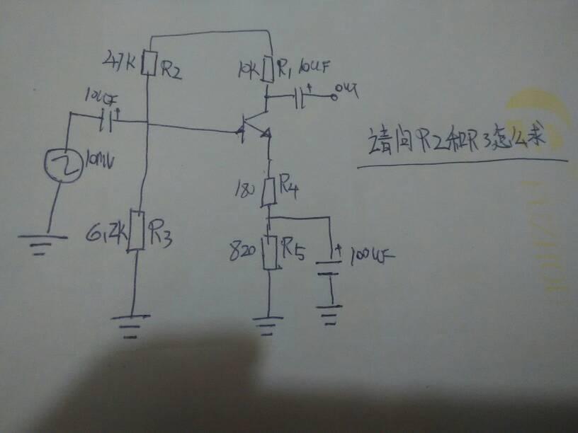 请问三极管偏置电路,电阻怎么求